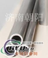 无缝铝管、无缝拉拔铝管、挤压铝管