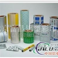 供應藥品包裝用鋁箔、奶片泡罩包裝用鋁箔