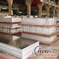 1100 H18铝板  平阴鑫盛铝业