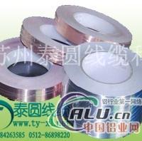 铝箔胶带工业胶带电子产品