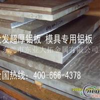 LC9超硬航空铝板  LC9超硬铝棒