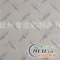 指针型花纹铝板徐州誉达供应