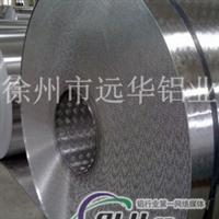 花紋鋁卷徐州遠華低價直銷