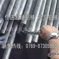 7075t6铝合金 7075t6铝合金棒