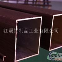 包覆实木皮铝方管