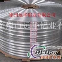铝带徐州远华供应