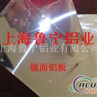 进口镜面铝板,,上海铝板专供