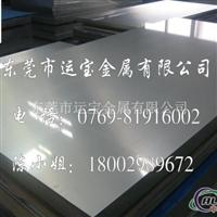 进口7005铝合金板