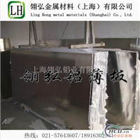 QC10航空铝板QC10铝板价格