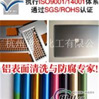 Upland®601铝三价铬钝化剂