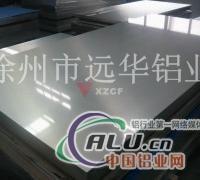 铝合金板徐州远华供应生产