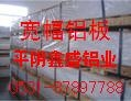 3A21超宽铝板  石化设备用铝板