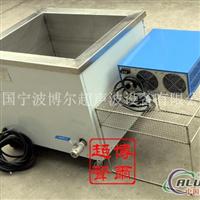 鋁除油去污超聲波清洗機