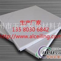 铝方板厂家报价 冲孔铝天花板