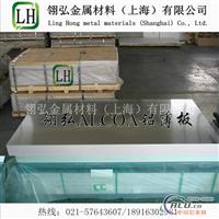 进口高硬度铝合金板材