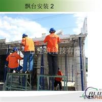 效率高节能铝合金模板
