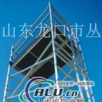 6082铝合金建筑脚手架生产周期