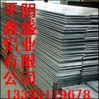 1100铝板  平阴鑫盛铝业