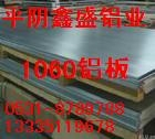1060 H24容器用纯铝板