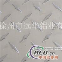 指针型花纹铝板徐州远华供应