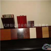 大邱庄牌木纹转印铝型材天津