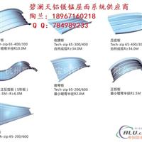铝镁锰弯弧板