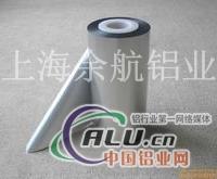 7A04铝箔价格超薄铝箔多少1平方