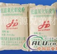 氧化铝瓷粉