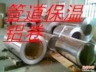 化工厂  炼油厂管道保温铝卷