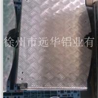 铝花纹板切边徐州远华生产加工