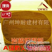 长沙市A级防火保温岩棉板