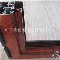 生产销售断桥铝及新型节能铝材
