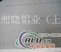 2036铝板美标成分2036铝棒