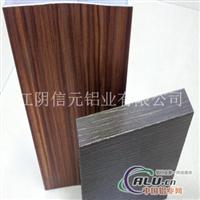 信元铝业 木纹表面处理铝型材