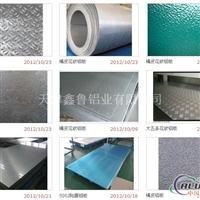 天津铜材厂铝型材