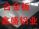 供应3003合金防锈铝板