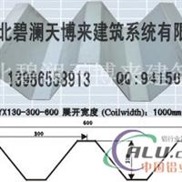 镀铝锌130300600金属屋面板