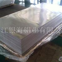 供應優質鋁板 供應工業<em>鋁型材</em>