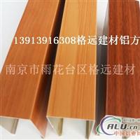 木纹铝方通哪里卖木纹铝方通多少钱一米木纹铝方通多少钱一平方