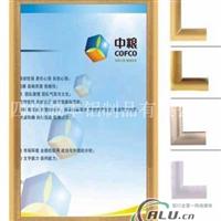 生产供应广告灯箱铝材