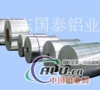 3003环保铝带、3004拉伸铝带价格