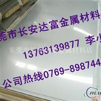 台湾中钢优质铝板、7075铝棒