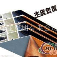 铝木复合木皮包覆铝型材