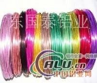 3003环保彩色氧化铝线、超粗铝线