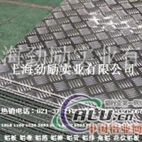 优质现货3003花纹铝板报价