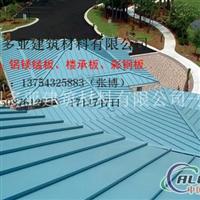 铝镁硅板铝镁锰板金属屋面板