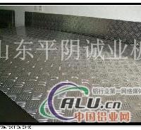 诚业供应五条筋花纹铝板