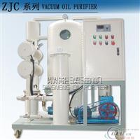 ZJC系列液压油真空滤油机