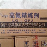 立格供应江苏浙江上海高氟精炼剂