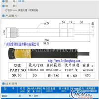 SR30精密穩速器(CEC御豹)